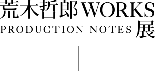 荒木哲郎 WORKS PRODUCTION NOTES展